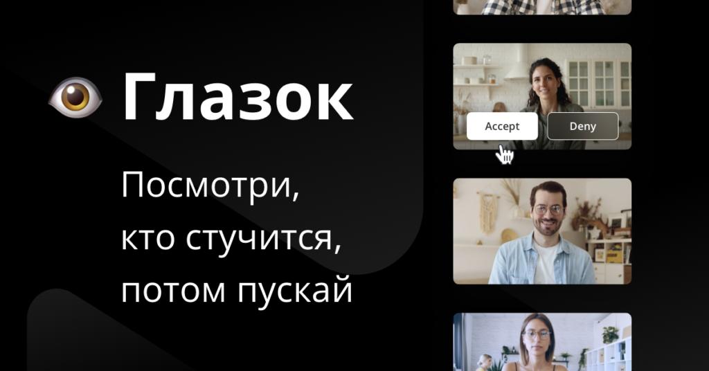 """Защита доступа к видеоконференции с функцией """"Глазок"""""""